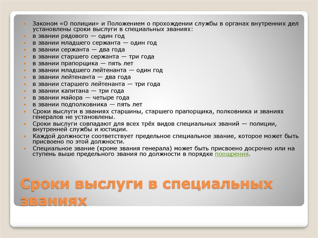 подразделения полиции россии