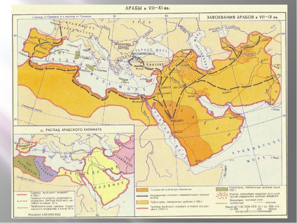 на какие государства распался арабский халифат