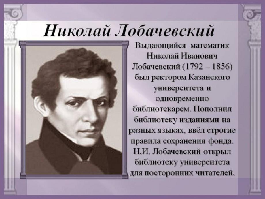 лобачевский математик краткая биография