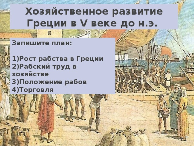 как называли рабов в спарте