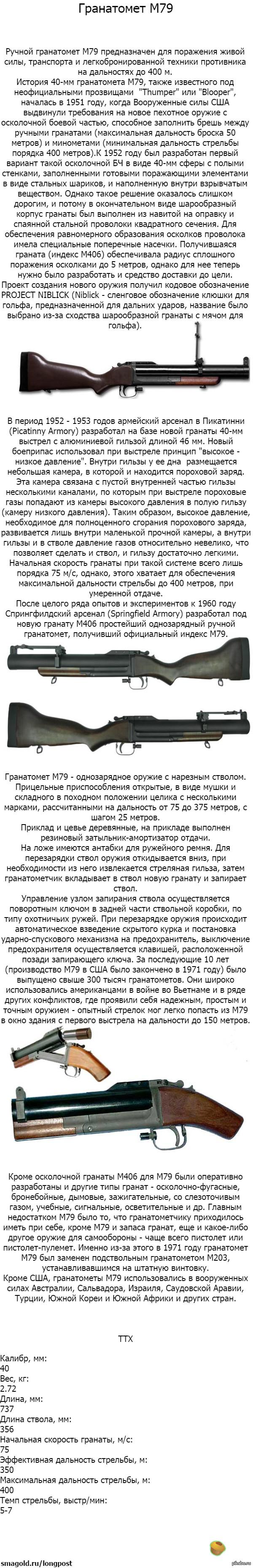 м79 гранатомет