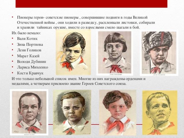 дети герои советского союза