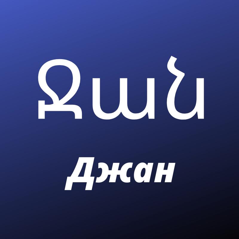 на армянском как дела