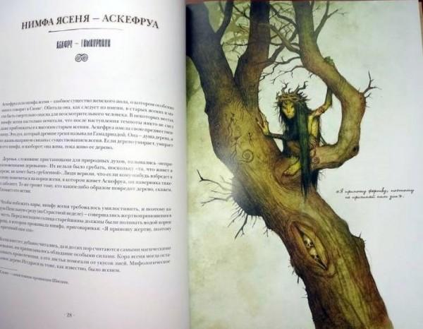мировой змей в скандинавской мифологии