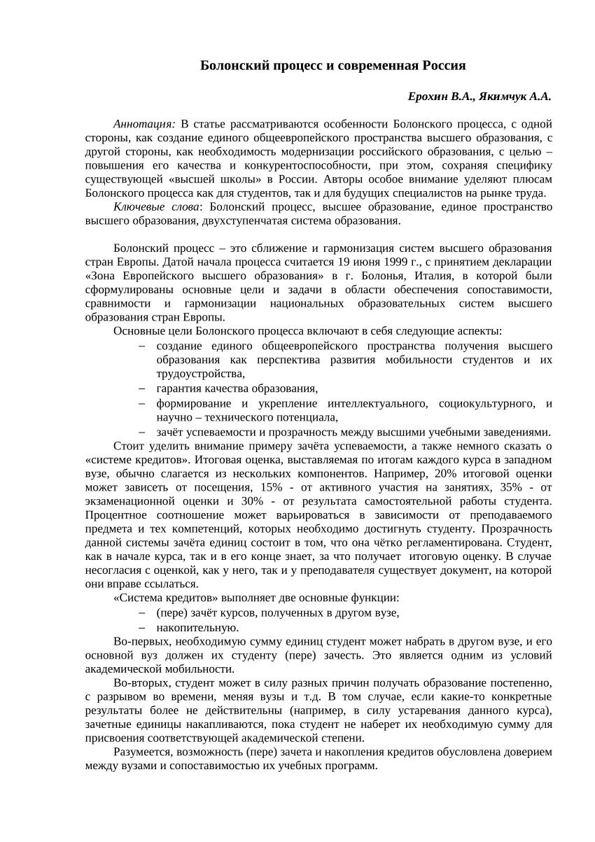 болонская система в россии