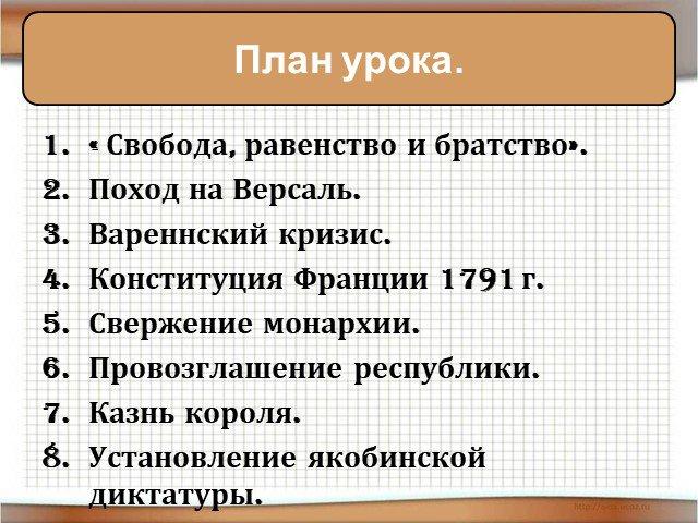 10 августа 1792 года