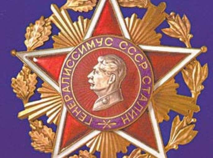 орден сталина