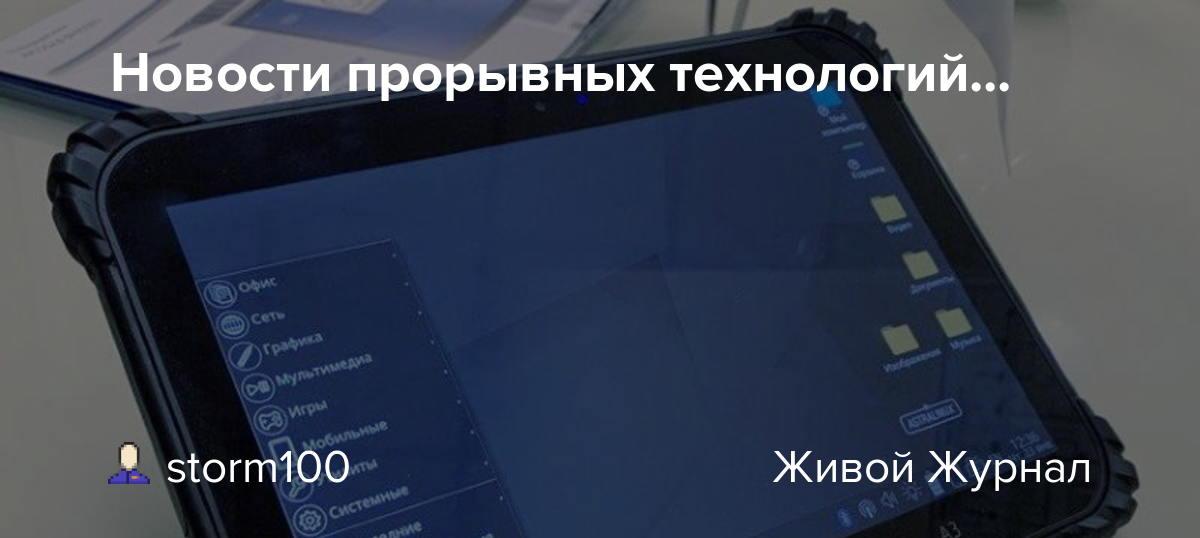 новые технологии россии