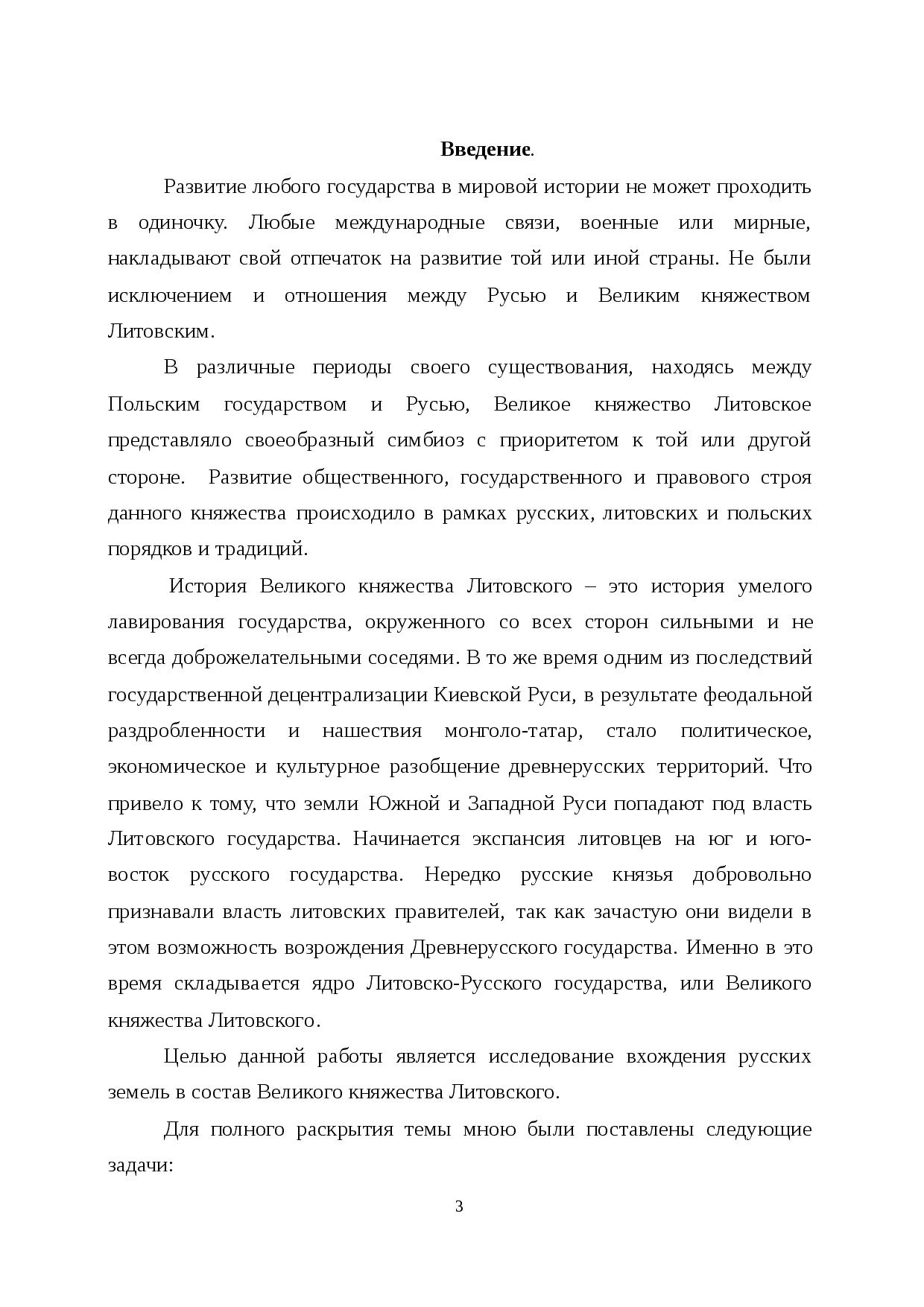 княжество литовское и русское