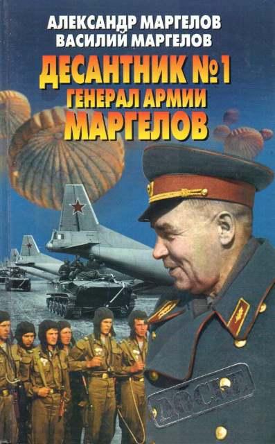 маргелов генерал вдв