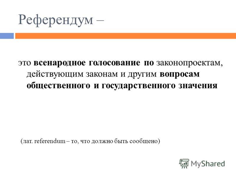 референдум рф всенародное голосование по вопросам