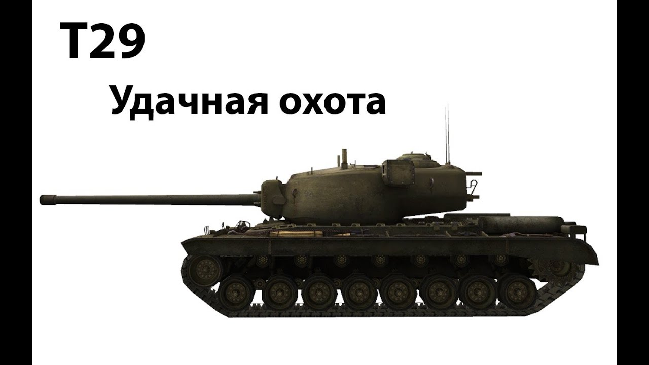 т29 танк