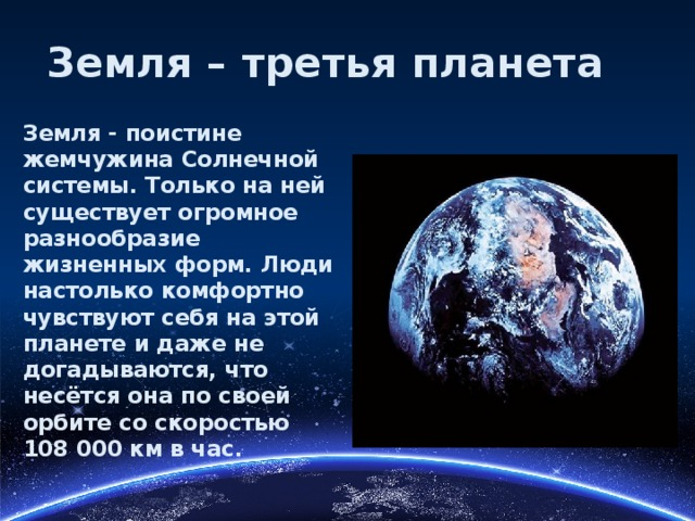какого размера планета земля