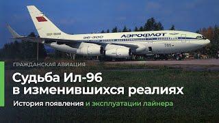 новости ил 114