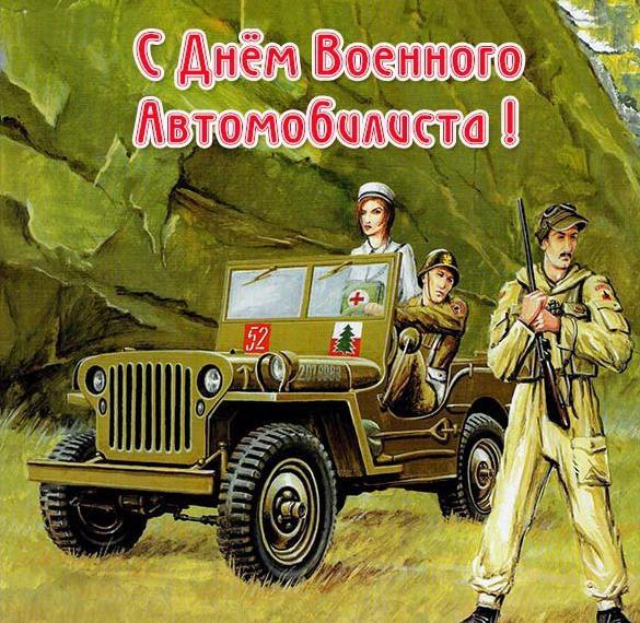 какого числа день военного автомобилиста