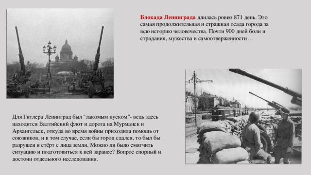карта блокады ленинграда 1942