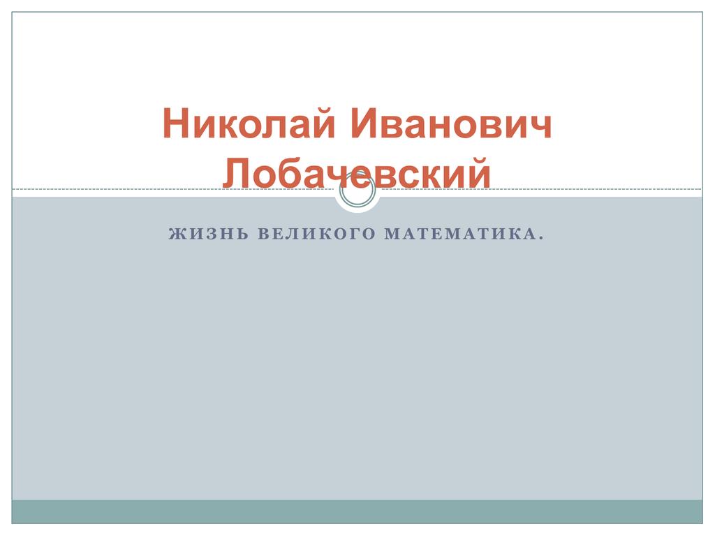 лобачевский биография