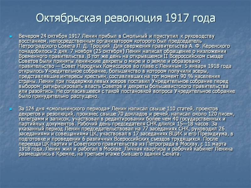 вооруженное восстание в петрограде 1917