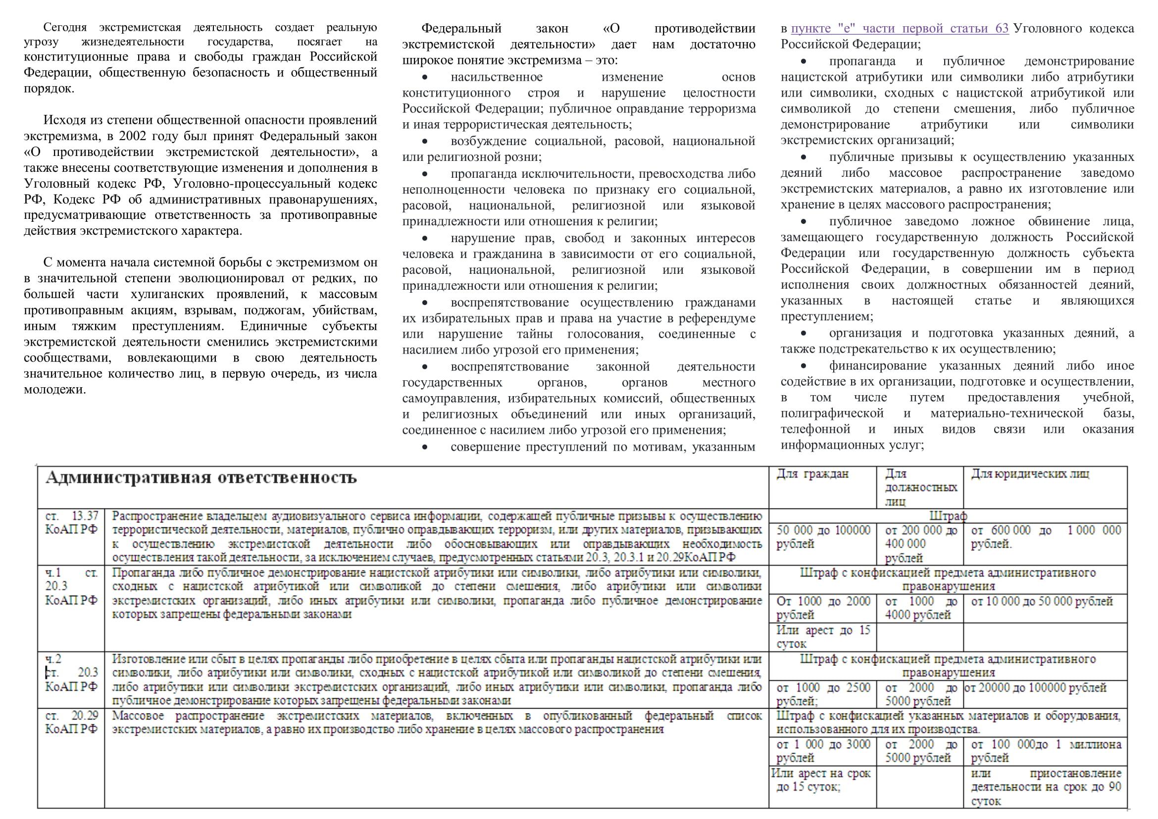 указ 1237 вопросы прохождения военной службы