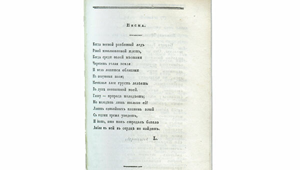 день рождения лермонтова михаила юрьевича