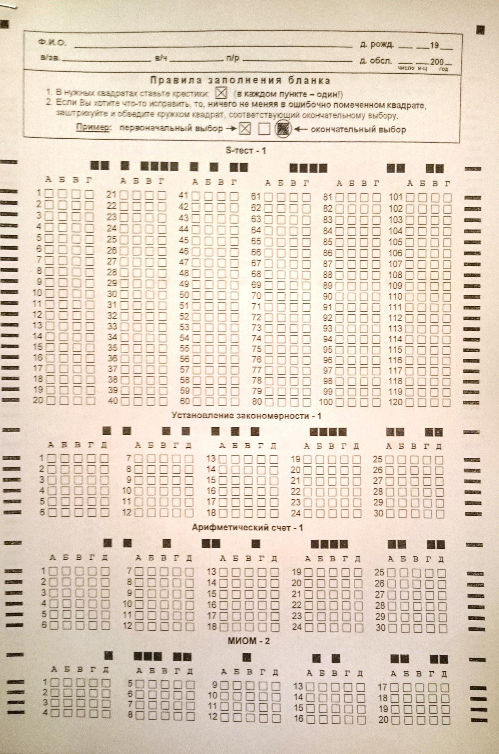 s тест 1 ответы военкомат 120 вопросов