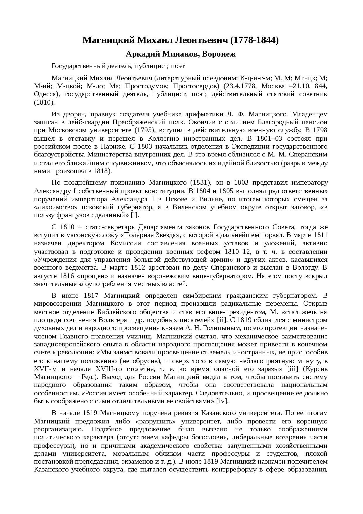 сергей леонидович магнитский сын никита