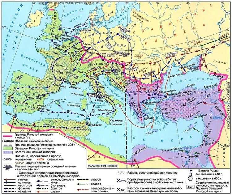 географическое положение западной римской империи