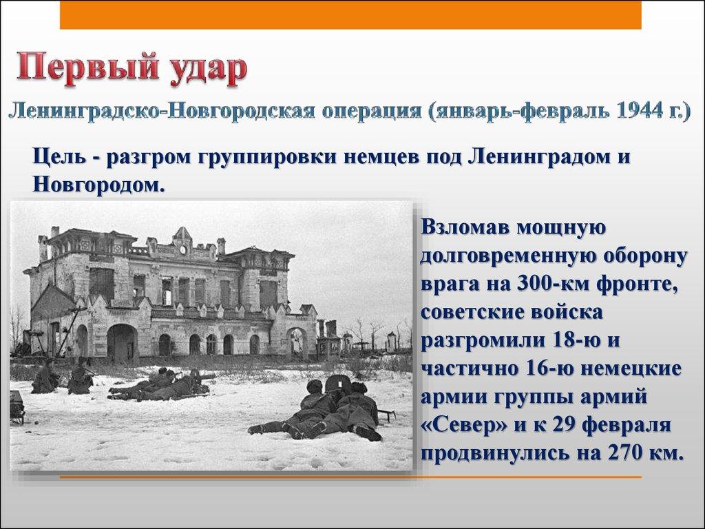 сталинские удары