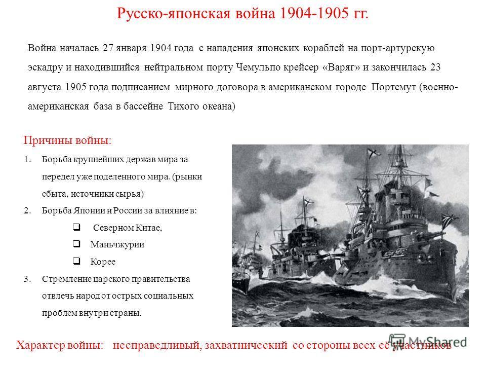 порт артур русско японская война