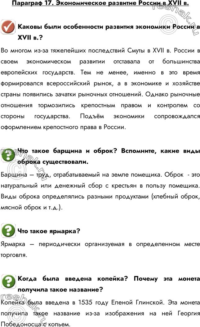 дата образования россии
