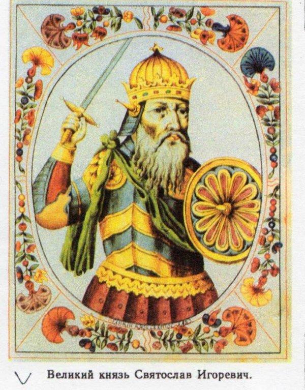кто убил князя святослава