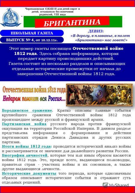 картина бородинская битва