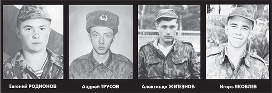 евгений родионов герой россии