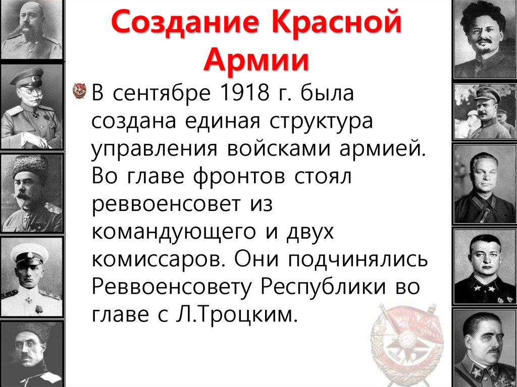 председатель реввоенсовета