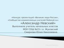 александр невский сообщение 5 класс