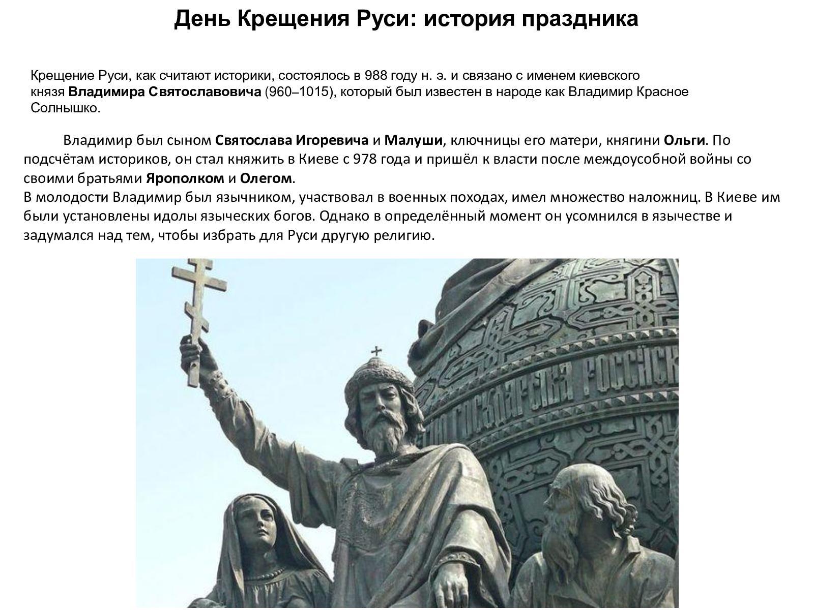 где принял христианство князь владимир
