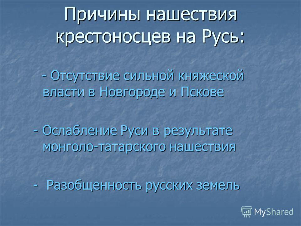 что было в 1240 году на руси