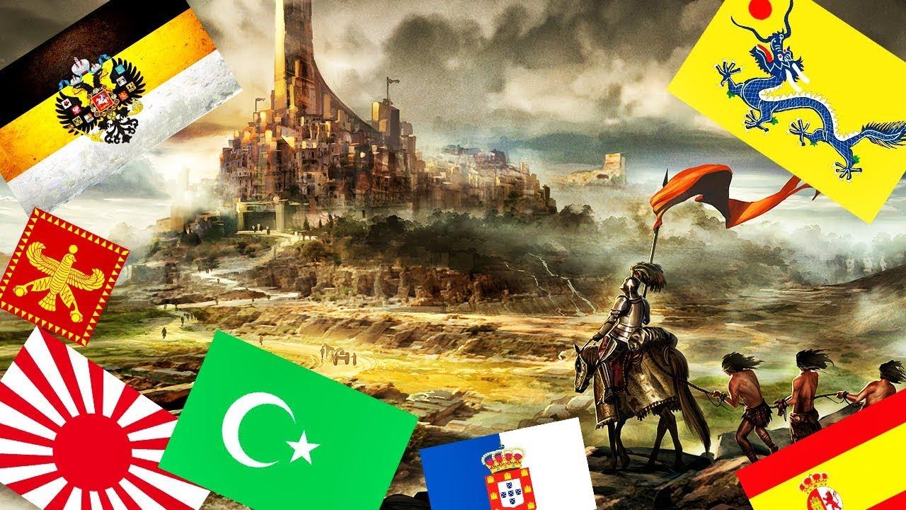 какие были империи в мире