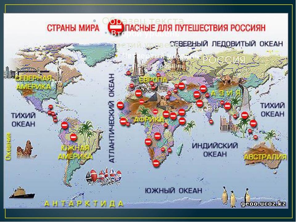горячие точки на карте мира