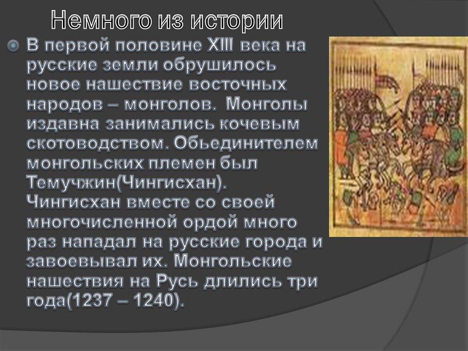 конец монголо татарского ига на руси