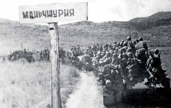 маньчжурская операция 1945