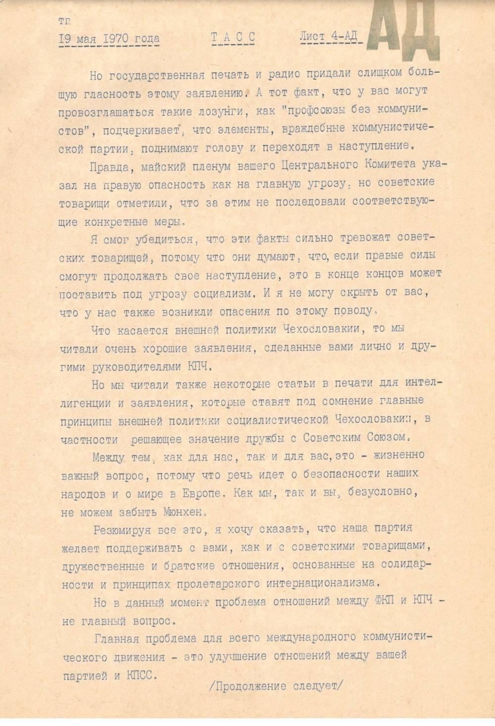 ввод войск в чехословакию 1968