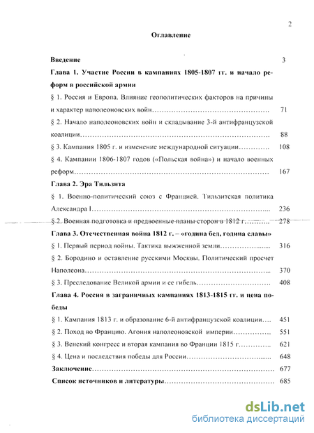 военные конфликты россии