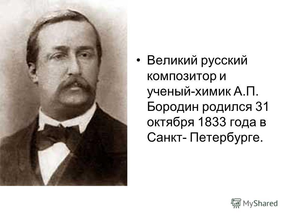 интересные факты о бородине композитор