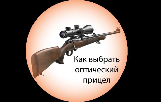 прицел на ружье