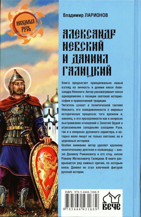 триптих александр невский корин