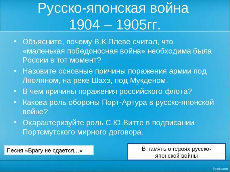 порт артур русско японская