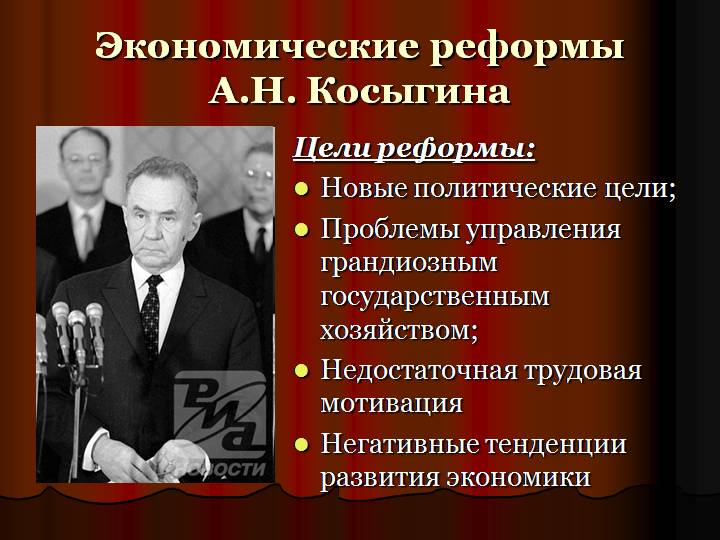 реформы косыгина дата