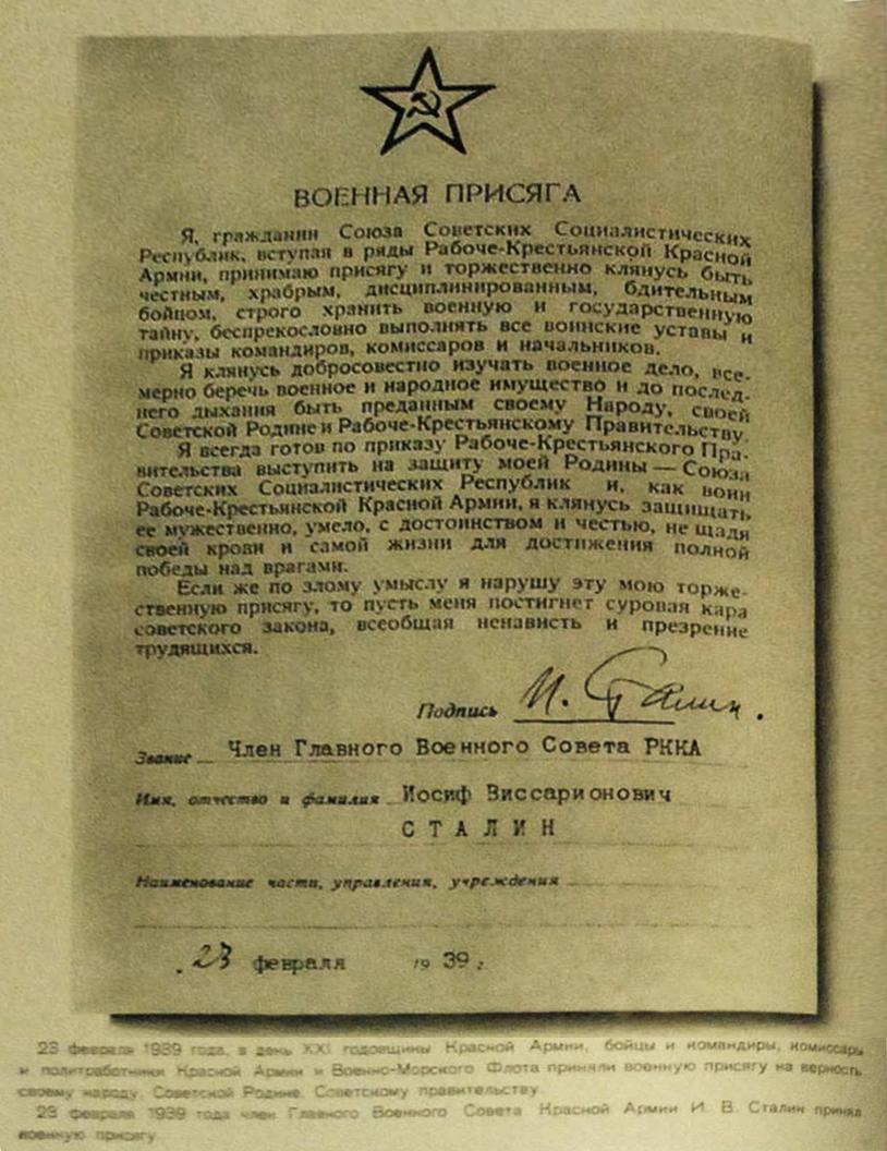 текст военной присяги ссср 1961 1991