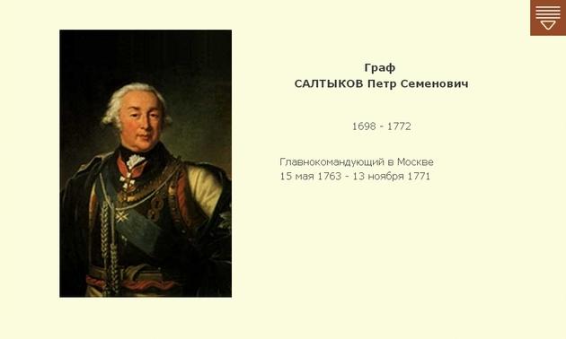 граф салтыков